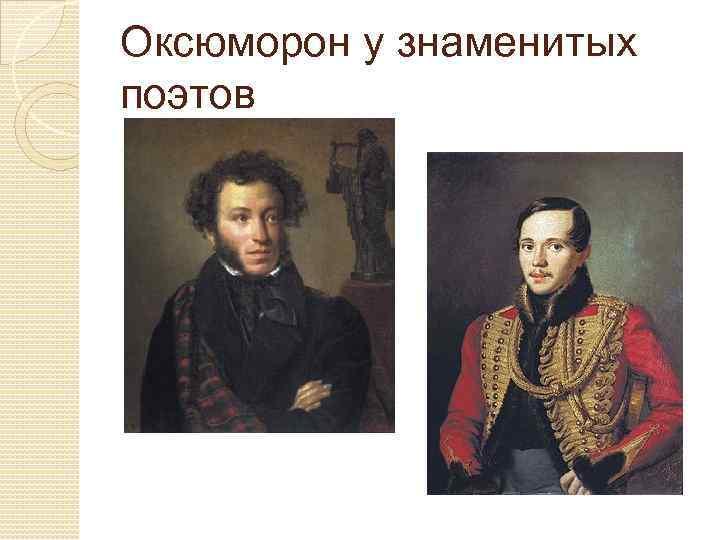 Оксюморон у знаменитых поэтов
