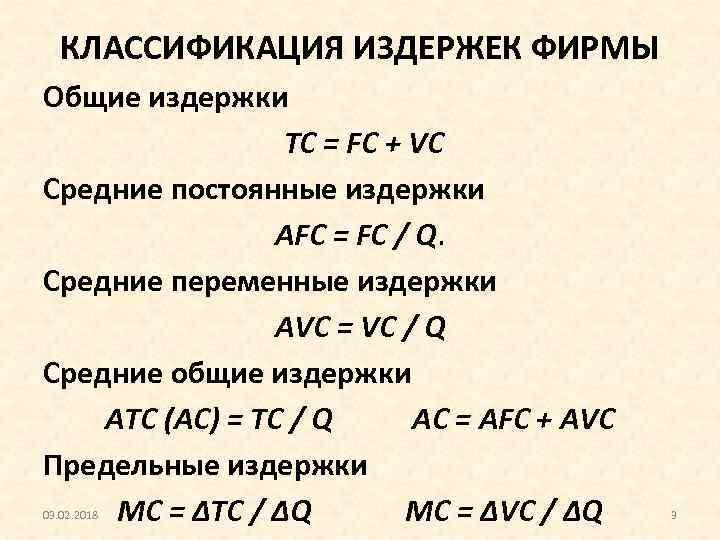 КЛАССИФИКАЦИЯ ИЗДЕРЖЕК ФИРМЫ Общие издержки TC = FC + VC Средние постоянные издержки AFC