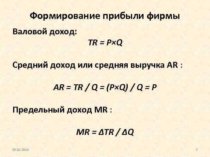 Формирование прибыли фирмы Валовой доход: TR = P×Q Средний доход или средняя выручка AR