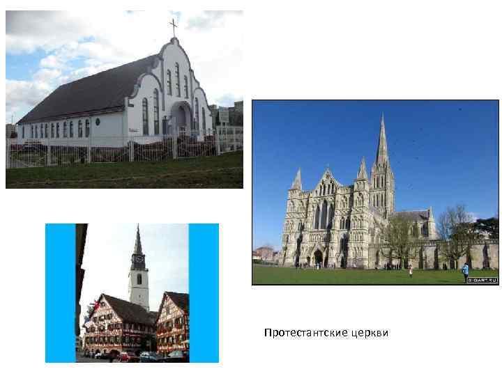 Протестантские церкви