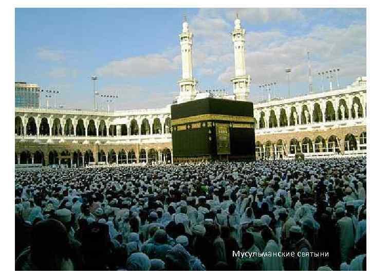 Мусульманские святыни