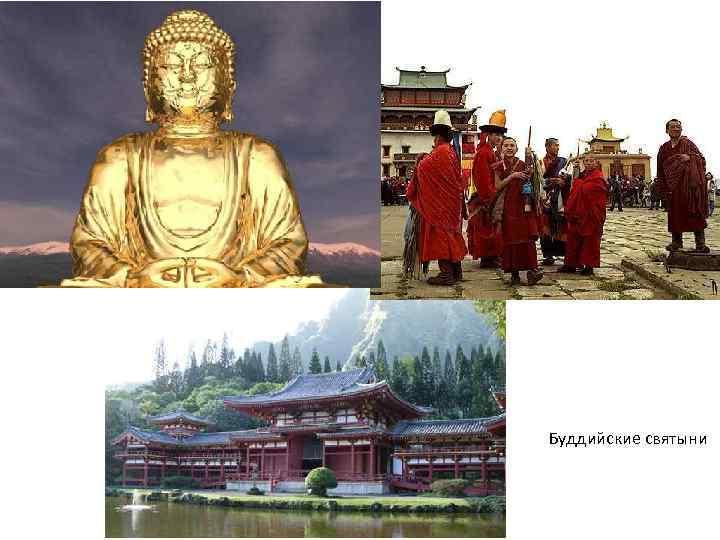 Буддийские святыни