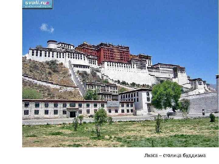 Лхаса – столица буддизма