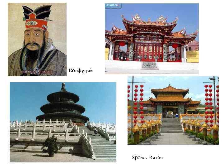 Конфуций Храмы Китая