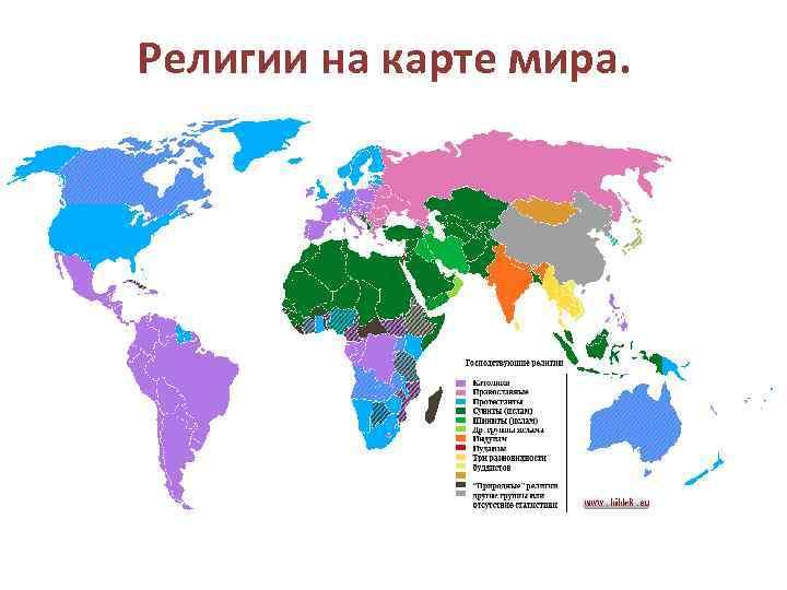 Религии на карте мира.