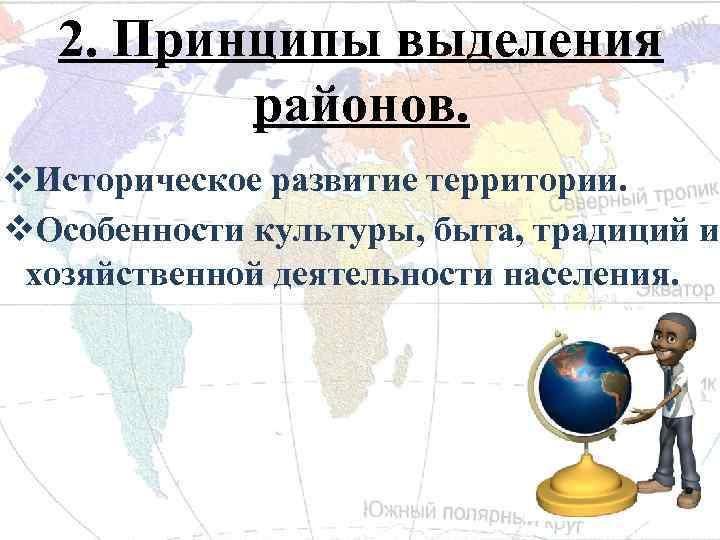 2. Принципы выделения районов. v. Историческое развитие территории. v. Особенности культуры, быта, традиций и