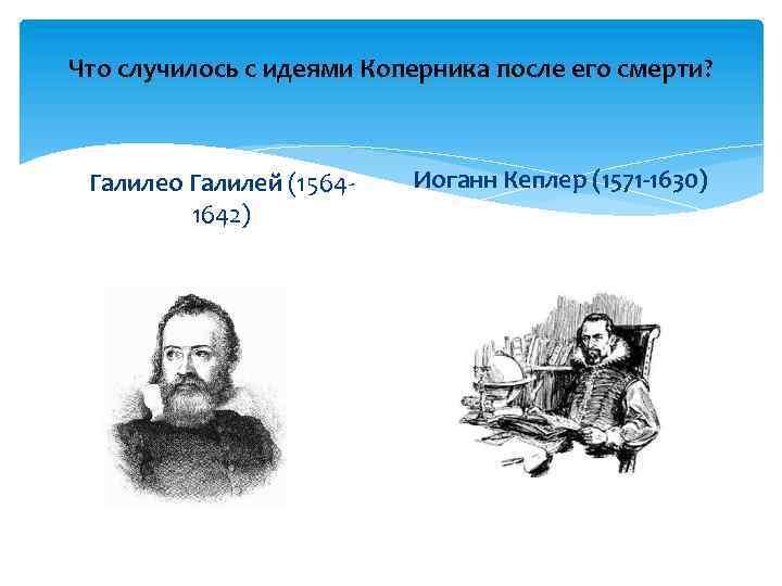 Что случилось с идеями Коперника после его смерти? Галилео Галилей (15641642) Иоганн Кеплер (1571