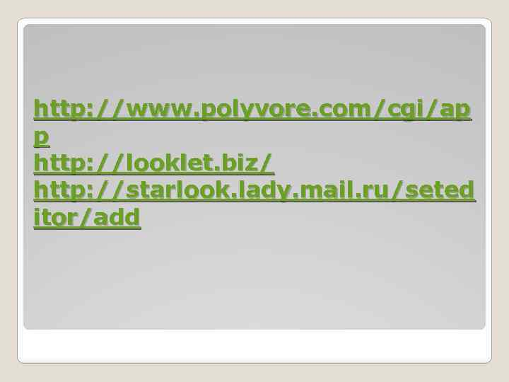 http: //www. polyvore. com/cgi/ap p http: //looklet. biz/ http: //starlook. lady. mail. ru/seted itor/add
