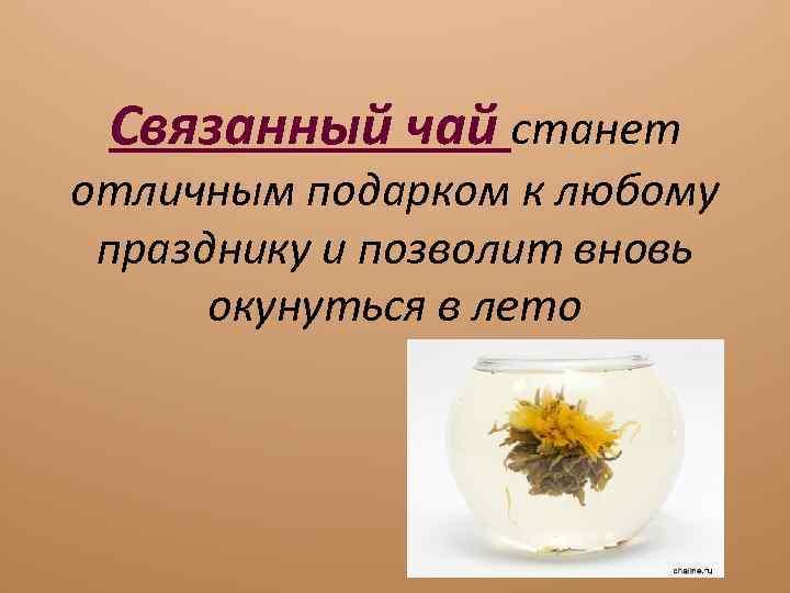 Связанный чай станет отличным подарком к любому празднику и позволит вновь окунуться в лето