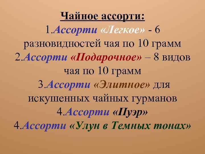 Чайное ассорти: 1. Ассорти «Легкое» - 6 разновидностей чая по 10 грамм 2. Ассорти