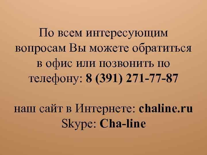 По всем интересующим вопросам Вы можете обратиться в офис или позвонить по телефону: 8