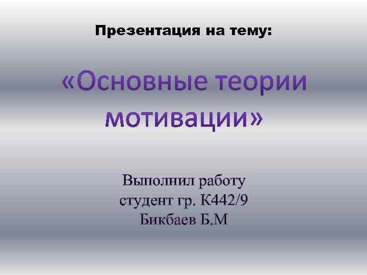 Презентация на тему: Выполнил работу студент гр. К 442/9 Бикбаев Б. М