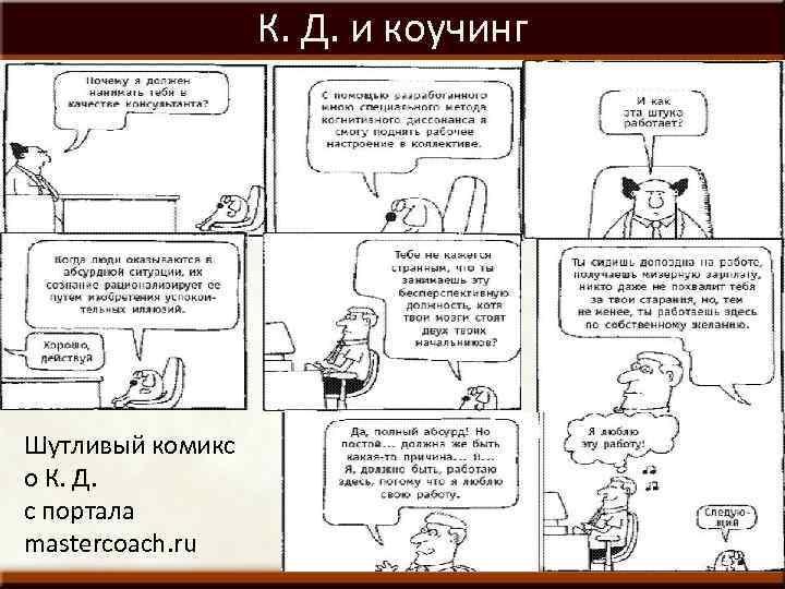 К. Д. и коучинг Шутливый комикс о К. Д. с портала mastercoach. ru