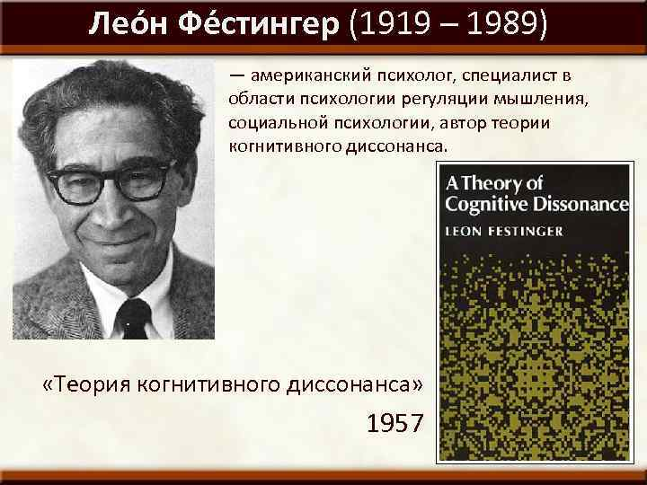 Лео н Фе стингер (1919 – 1989) — американский психолог, специалист в области психологии