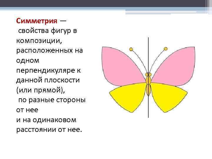 Симметрия — свойства фигур в композиции, расположенных на одном перпендикуляре к данной плоскости (или