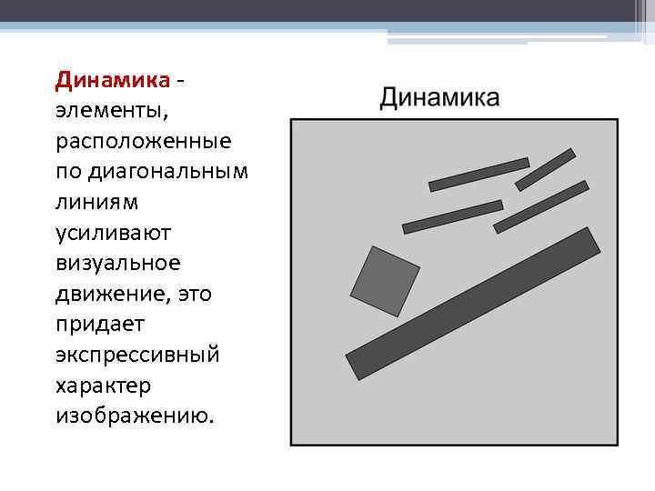 Динамика - элементы, расположенные по диагональным линиям усиливают визуальное движение, это придает экспрессивный характер