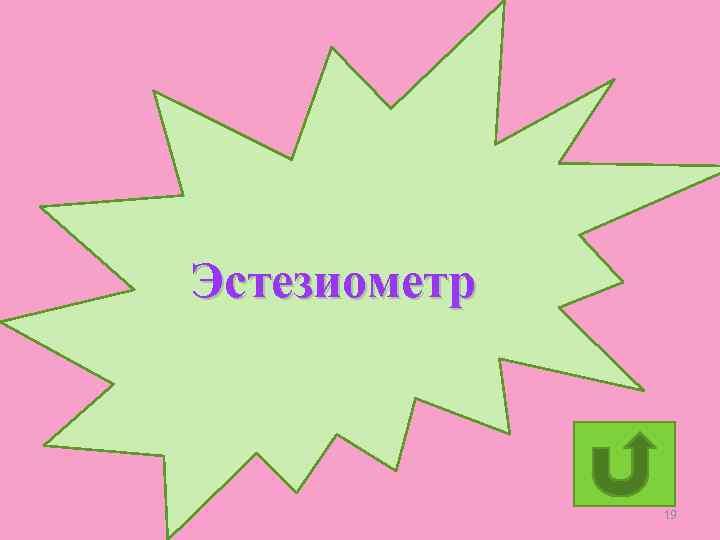 Эстезиометр 19