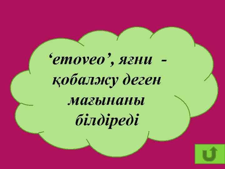 'emoveo', яғни қобалжу деген мағынаны білдіреді 27