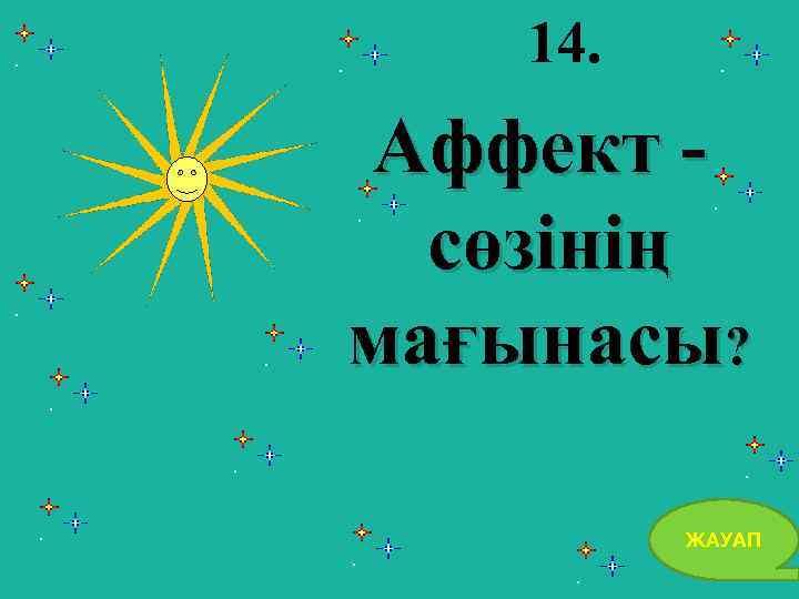 14. Аффект сөзінің мағынасы? ЖАУАП 30