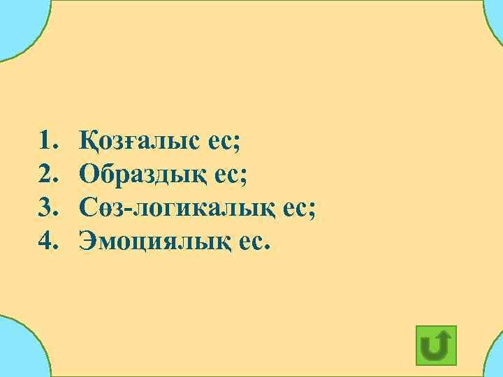 1. 2. 3. 4. Қозғалыс ес; Образдық ес; Сөз-логикалық ес; Эмоциялық ес. 37