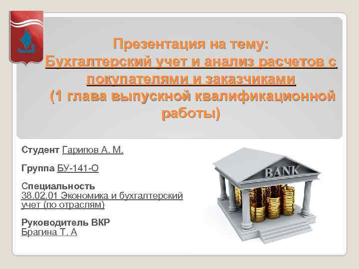 Презентация на тему: Бухгалтерский учет и анализ расчетов с покупателями и заказчиками (1 глава