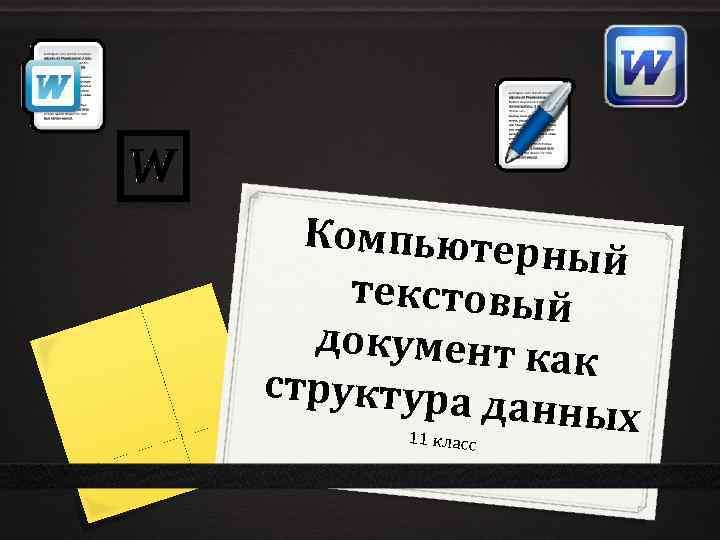 Компьютер ный текстовый документ к ак структура д анных 11 класс