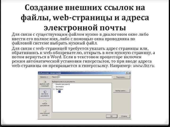 Создание внешних ссылок на файлы, web-страницы и адреса электронной почты Для связи с существующим