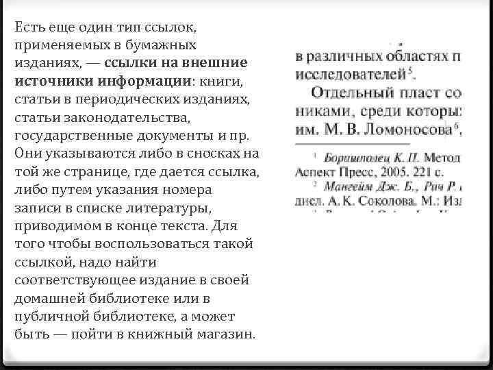 Есть еще один тип ссылок, применяемых в бумажных изданиях, — ссылки на внешние источники