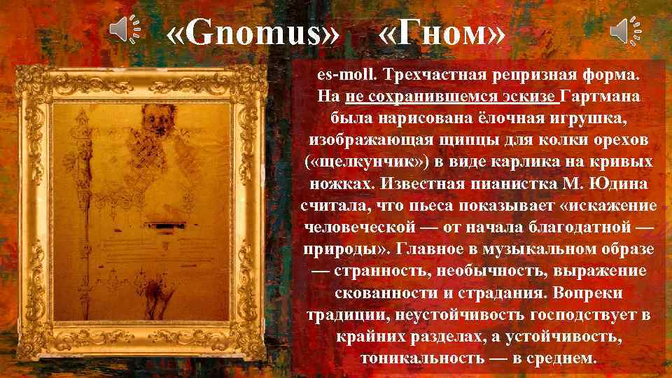 Картинки, характеристика картинки с выставки мусоргского