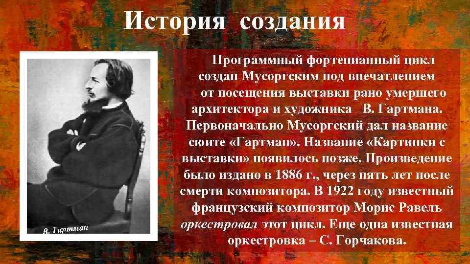 Закарпатье, история создание картинки с выставки