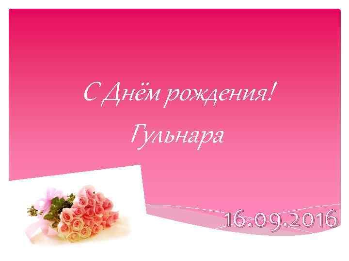 Гульнаре открытка с именем на день рождения