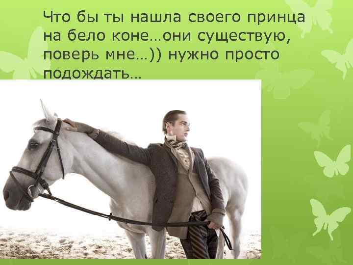 Поздравление про принца на коне