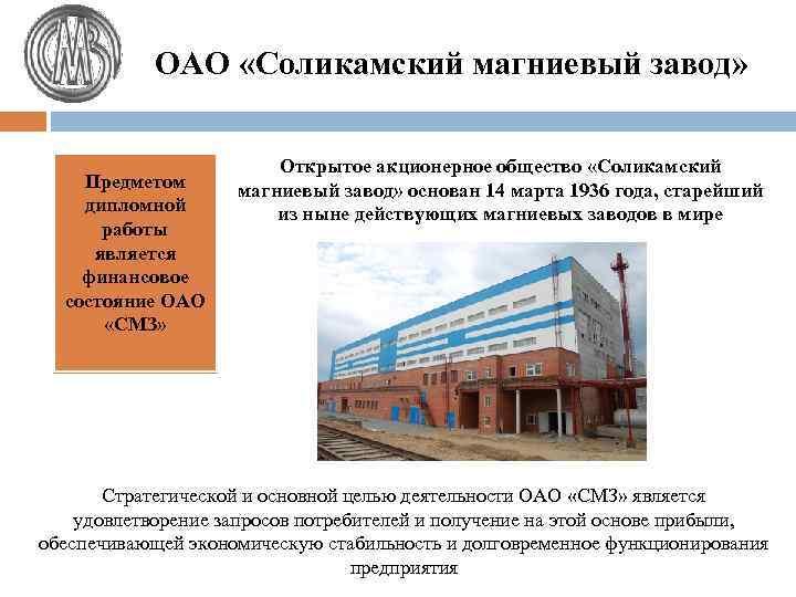ОАО «Соликамский магниевый завод» Предметом дипломной работы является финансовое состояние ОАО «СМЗ» Открытое акционерное