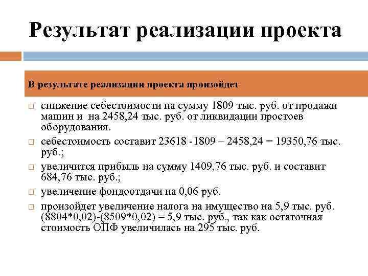 Результат реализации проекта В результате реализации проекта произойдет снижение себестоимости на сумму 1809 тыс.