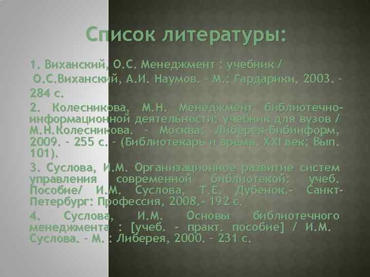 Список литературы: 1. Виханский, О. С. Менеджмент : учебник / О. С. Виханский, А.