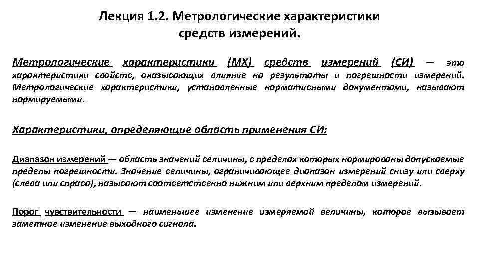Лекция 1. 2. Метрологические характеристики средств измерений. Метрологические характеристики (МХ) средств измерений (СИ) —