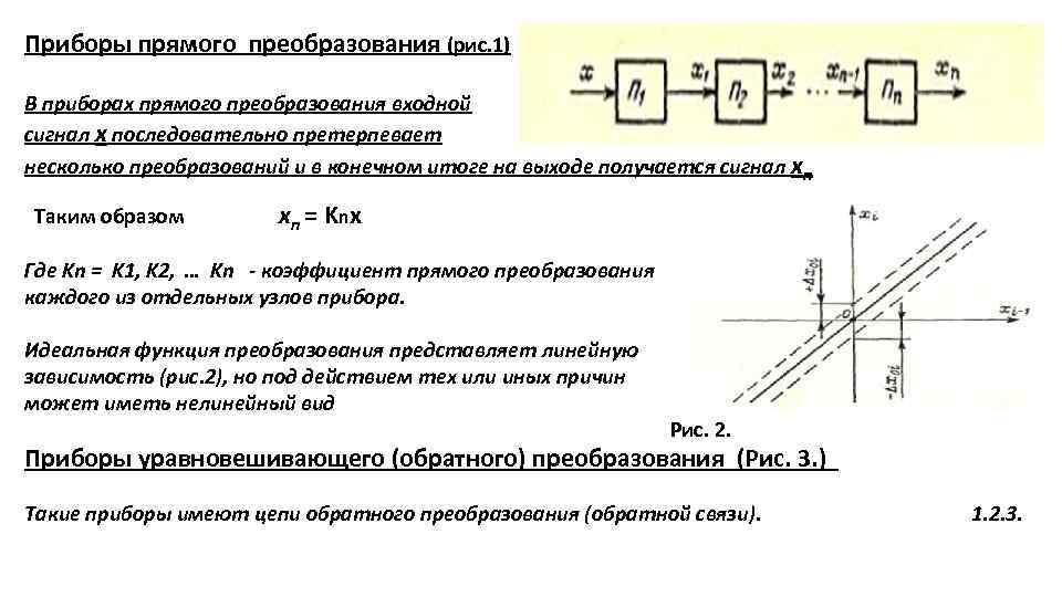 Приборы прямого преобразования (рис. 1) В приборах прямого преобразования входной сигнал х последовательно претерпевает