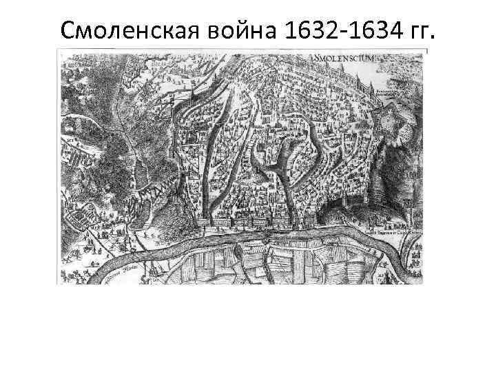 Смоленская война 1632 -1634 гг.