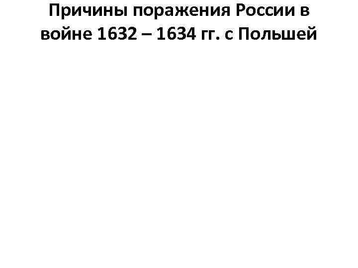 Причины поражения России в войне 1632 – 1634 гг. с Польшей