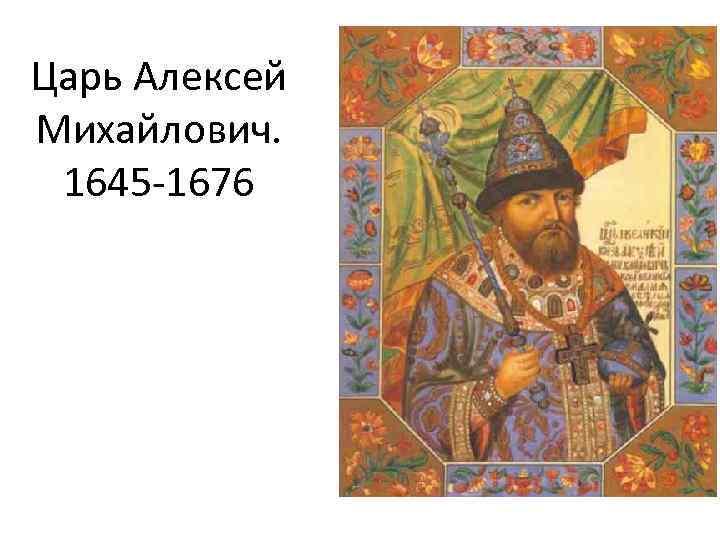Царь Алексей Михайлович. 1645 -1676