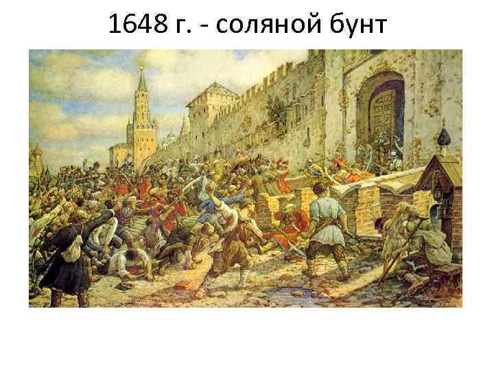 1648 г. - соляной бунт