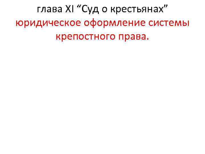 """глава XI """"Суд о крестьянах"""" юридическое оформление системы крепостного права."""