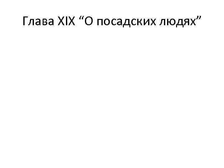 """Глава XIX """"О посадских людях"""""""