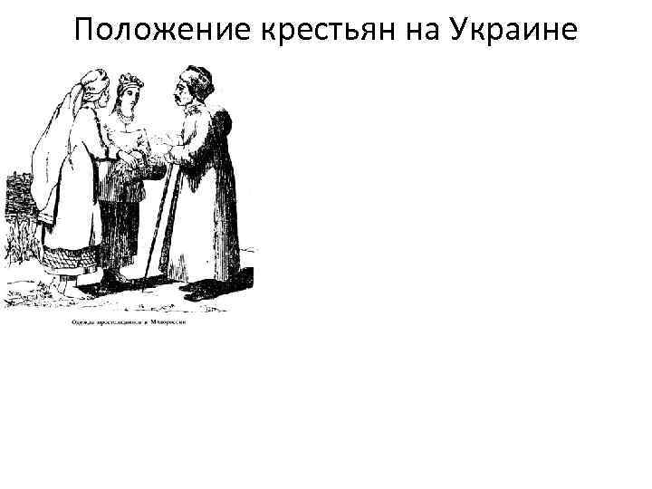 Положение крестьян на Украине