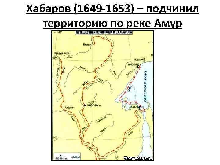 Хабаров (1649 -1653) – подчинил территорию по реке Амур