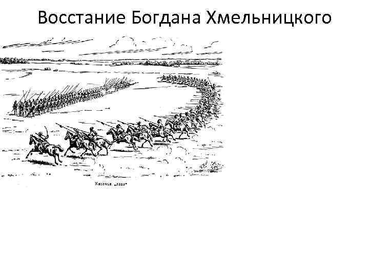 Восстание Богдана Хмельницкого