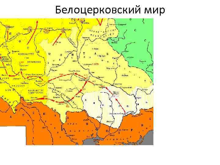 Белоцерковский мир