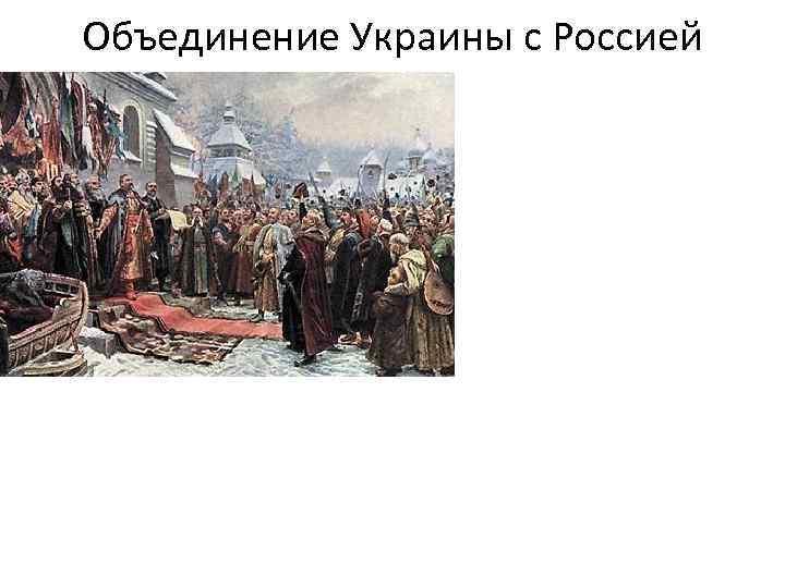 Объединение Украины с Россией