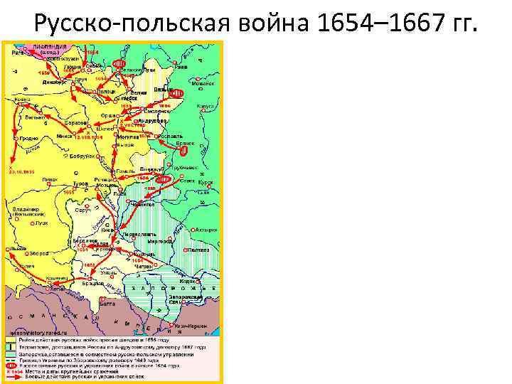 Русско-польская война 1654– 1667 гг.
