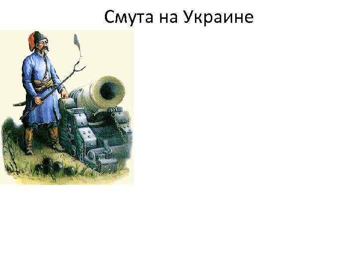 Смута на Украине